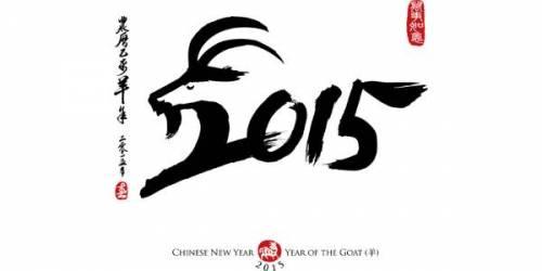 b2ap3_thumbnail_Chinese-2015-goat-year-vector-03.jpg