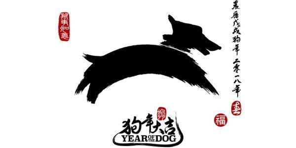 Calendario Cinese 1994.Capodanno Cinese Il 2018 E L Anno Del Cane Greenme It