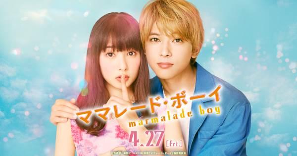marmalade boy film1